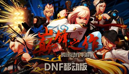 dnfsf私服发布网,3选手们各显怪才的定妆照着实让普通DNF玩家见