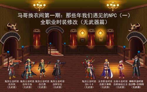 dnf私服辅助免费版,85剑豪剑圣魔道芙蕾雅都不属于比较吃宝珠系列的吧